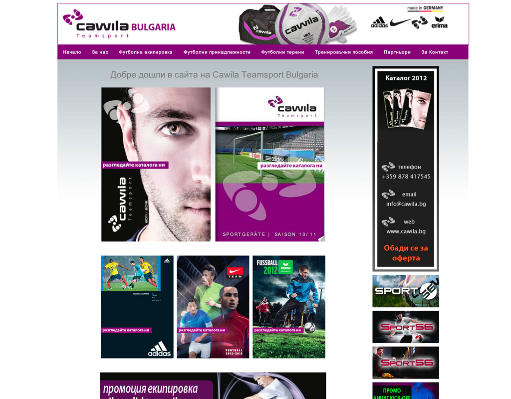 Cawila.BG - футболни екипи, пособия, съоръжения, произведено в Германия