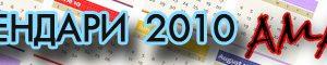 kalendari2010-468