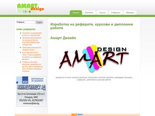 АмартБГ - рекламни услуги, реферати