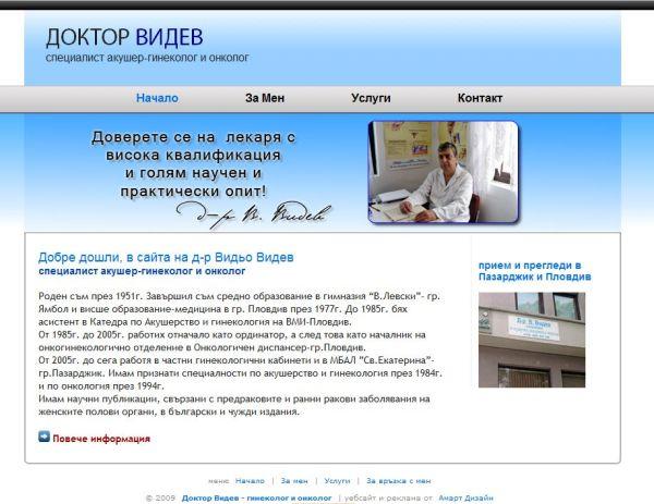 доктор Видев - гинеколог, онколог