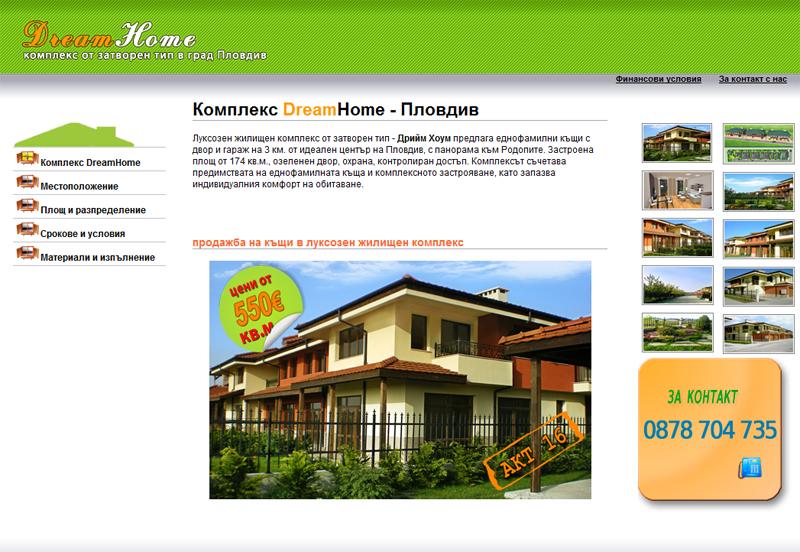 ДриймХоум Пловдив - комплекс, Пловдив