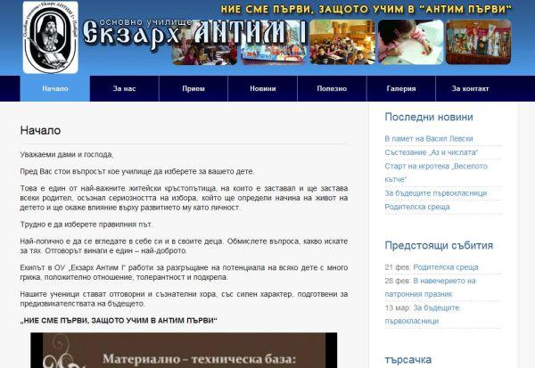 ОУ Екзарх Антим Първи - Пловдив