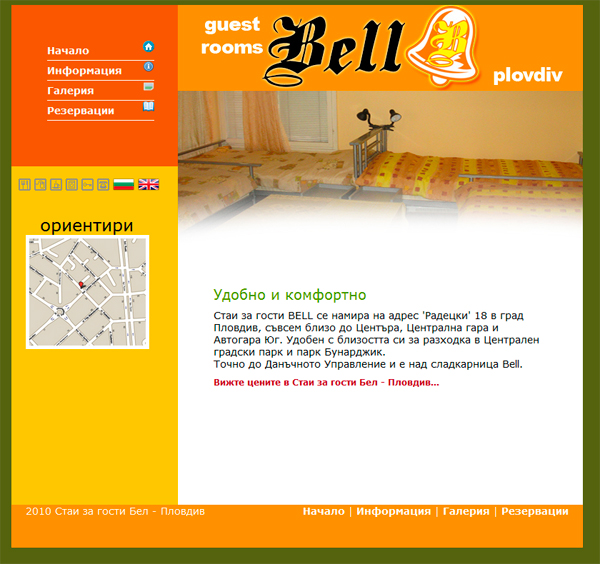 стаи за гости Бел - Пловдив