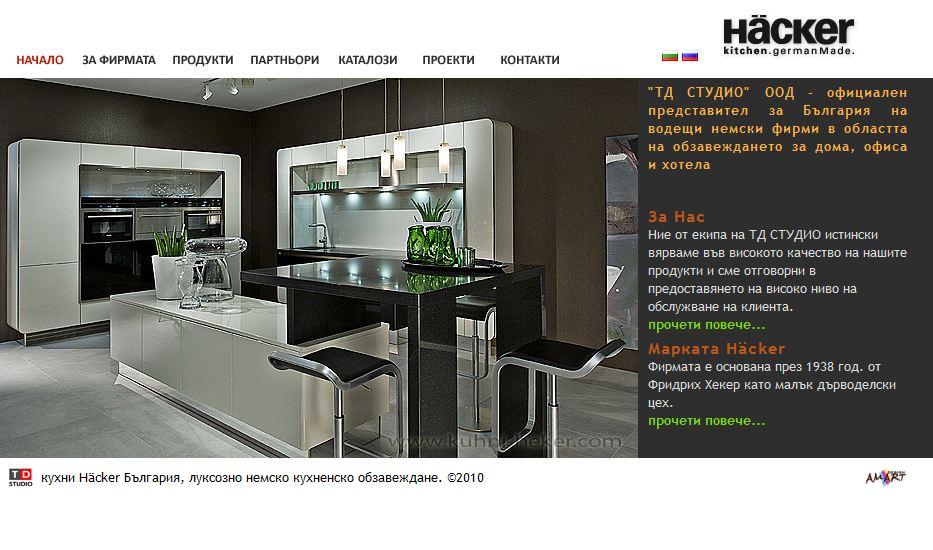 Кухни Хекер - луксозни кухни от Германия