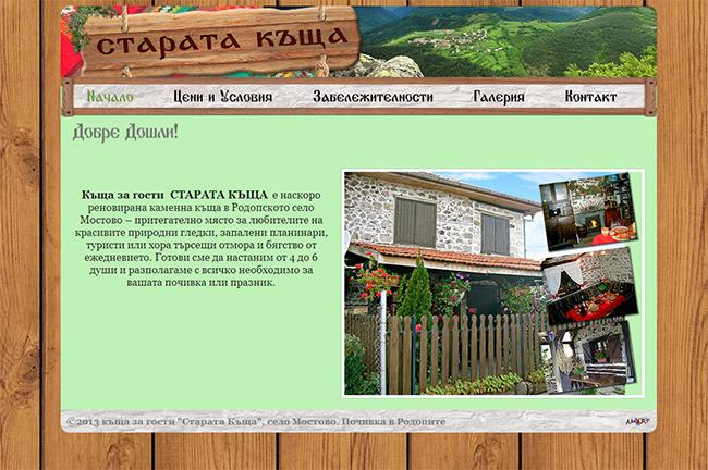 Mostovo.info - къща за гости, село Мостово