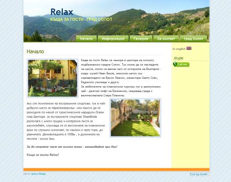 Релакс Сопот - къща за гости