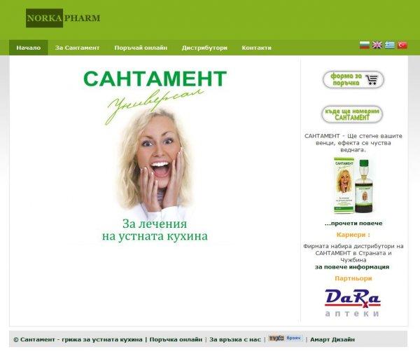 Сантамент - профилактика устна кухина