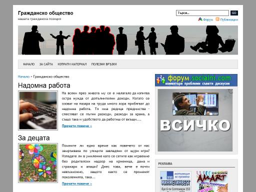 Социални - блог гражданско общество
