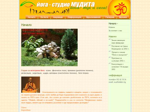 йога студио Мудита - Пловдив