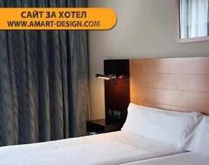 изработка на сайт за хотел, семейни хотели и къщи за гости