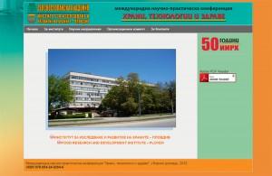 """Изработка на Мутимедиен диск за Международна конференция """"Храни, технологии и здраве"""",  2012"""