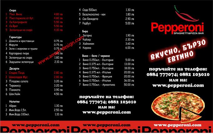 Брошура Pepperoni - дизайн, предпечат, принт