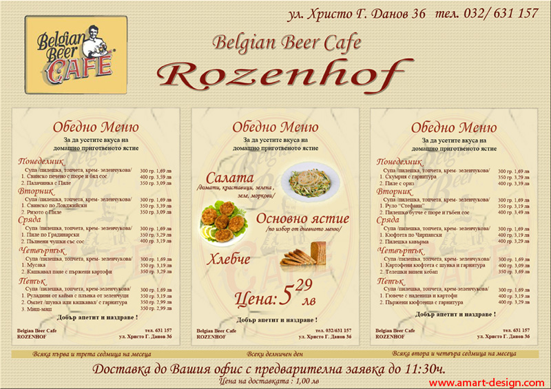 меню бирария rozenhof